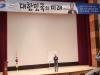 경북도, 릴레이 도민강좌 '새바람 행복아카데미'군위에서 출발!
