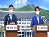통합신공항 관련 공동합의문 발표…의성군 발전방안 제안