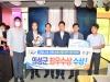의성군, 농특산물 완판경진대회 최우수상 수상
