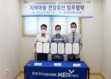 건협 경북지부, 전국지역아동센터 대구협의회와 MOU