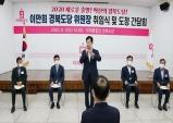 통합당, 경북도당위원장 이·취임식과 도정간담회~