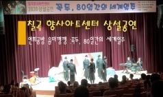 칠곡향사아트센트 상설공연, 꼭두 - 80일간의 세계 일주