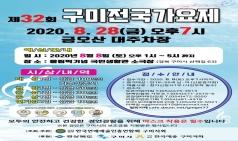 제32회 구미전국가요제, 28일 금오산 대 주차장에서~