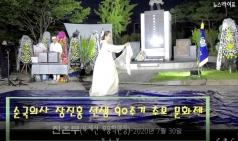 순국 의사 장진홍 선생 90주기 추모 문화제-진혼무