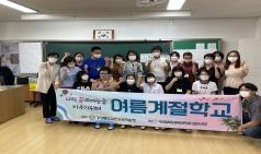 김천교육청,여름을 안전하고 신나게 보내는 방법!