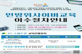 김천시, 이제 민방위교육도 사이버 시대가 되다!