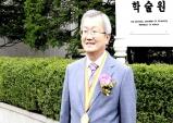 건협 채종일 회장, 대한민국학술원상 수상!!!