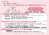 김천시, 인플루엔자 예방접종으로 겨울철 건강 지키세요!!!