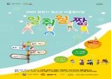 2020 김천시청소년어울림마당, 일취월짱-두 번째 이야기