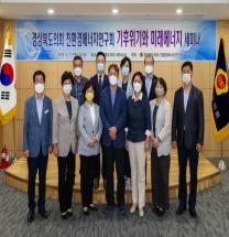 경북도의회 친환경에너지연구회, 미래에너지 세미나 열어