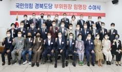 국민의힘 경북도당, 2020 부위원장단 임명장수여식
