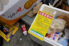 김천시, 쓰레기 불법 투기 신고포상금 제도 개선!