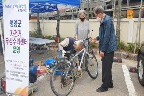 경북지속가능발전위원회, 영양군 자전거 무상수리센터 운영