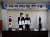 경북도립대, 육군3사관학교와 학군교류협정 체결