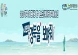 경북 3대 문화권 홍보 크리에이터 그룹, 온라인 워크숍
