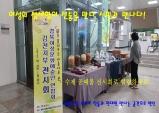 경북여성문화예술인연합회 김천지부-수제 공예품 전시회