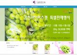 김천시, 샤인머스켓 비대면 특별판매행사 대박 행진!