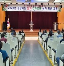 경북농업기술원, 최신 기술교육으로 스마트팜 확산!