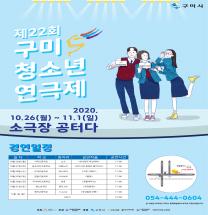 한국연국협회 구미지부, 제22회 구미청소년연극제