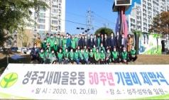 성주군 새마을회, 새마을운동 50주년 기념비 제막식