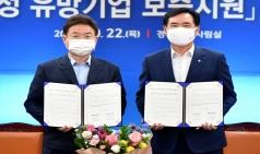 SGI서울보증과 경상북도 선정 유망기업 보증지원 업무협약 체결