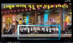구미시, 신라불교초전지 '한옥음악회' 열어