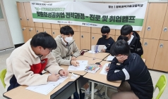 김천상의, 경북과학기술고 진로 취업캠프 열어