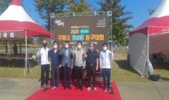 통일염원 2020 구미배 전국 3on3 무관중 농구대회
