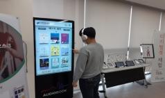 고령군, 다산도서관 디지털북 체험공간 조성