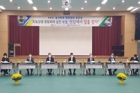 의성군, 농산어촌 유토피아 현장토론회 열려