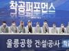 경북도, 대한민국 최초 소형공항 울릉공항…40년 만에 첫 삽!!!