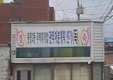 구미 원평 3지구 재개발, 조합 공금은 개인 쌈지돈인가???