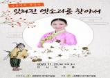 국악 신동 12세 꿈나무 소리꾼 안유빈, 경기 잡잡가 발표회