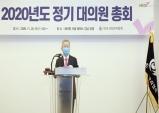 한국건강관리협회, 2020년도 정기대의원총회!!!