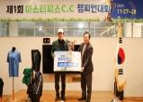 고령 마스터피스c.c, 클럽챔피언대회 개최