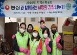 구미 상록학교, 2020 농심과 함께 하는 사랑의 김장 나누기