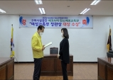 구미시설공단, 에코누리 탄소제로교육관 청소년자원봉사