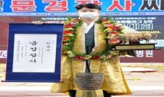 구미시청 유영도선수, 2020 문경장사씨름대회 금강장사 등극!!!
