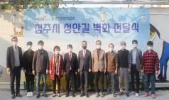 한국건강관리협회, 건강 마을 가꾸기 벽화지원사업 전달식