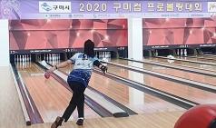 구미시, 2020 구미컵 프로볼링대회!