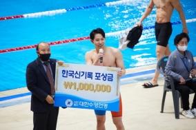 김천 실내수영장, 수영 한국신기록의 산실로 자리매김!