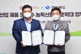 경북도, 6차산업 안테나 숍 처음으로 서울 진출!!!