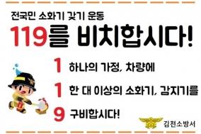 김천소방서 홍보캠페인, 119를 비치합시다!!!