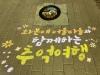 군위군 산성면, 디자인 맨홀과 로고젝터 설치!