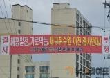 대구취수원, 구미 이전 반대 성명서 발표!