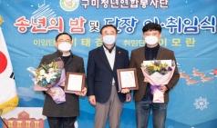 구미청년연합봉사단, 우수봉사단 시상과 단장 이·취임식