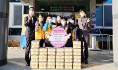 강림초 교육복지우선지원사업 학생 김장김치 20통 기탁