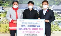 데이셀코스메틱, 4억 상당 화장품 적십자 경북지사에 기부