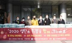 대구기독교봉사단, 백미 등 3천만 원 상당 물품 기탁