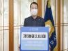 김재상 구미시의회 의장, 자치분권 챌린지 동참